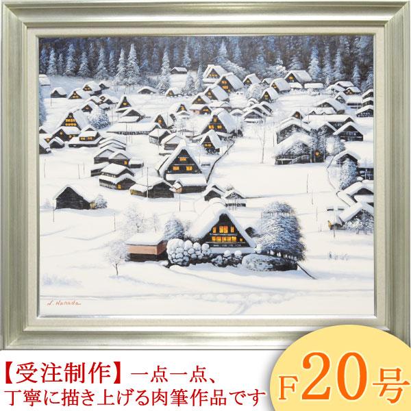 絵画 油絵 白川郷 F20号 (原田信夫) 送料無料 【肉筆】【油絵】【日本の風景】【大型絵画】