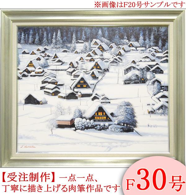 絵画 油絵 白川郷 F30号 (原田信夫) 送料無料 【肉筆】【油絵】【日本の風景】【大型絵画】