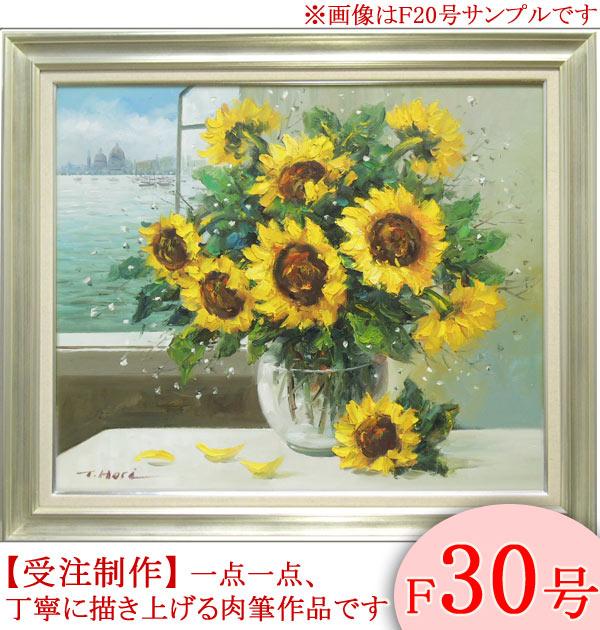 絵画 油絵 ひまわり F30号 (堀哲夫) 送料無料 【肉筆】【油絵】【花】【大型絵画】