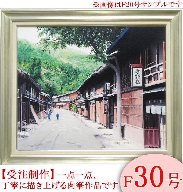 絵画 油絵 妻籠宿 F30号 (澤井進) 送料無料 【肉筆】【油絵】【日本の風景】【大型絵画】