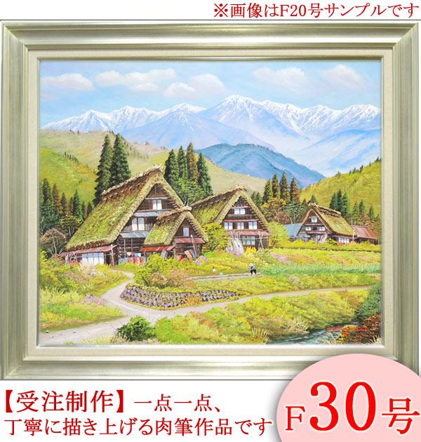 絵画 油絵 白川郷 F30号 (北川照生) 送料無料 【海・山】【肉筆】【油絵】【日本の風景】【大型絵画】