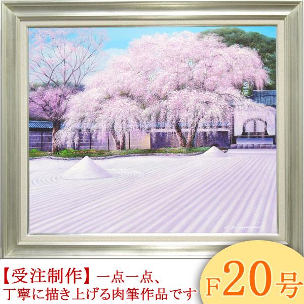 絵画 油絵 高台寺の桜 F20号 (木村由記夫) 送料無料 【肉筆】【油絵】【日本の風景】【大型絵画】