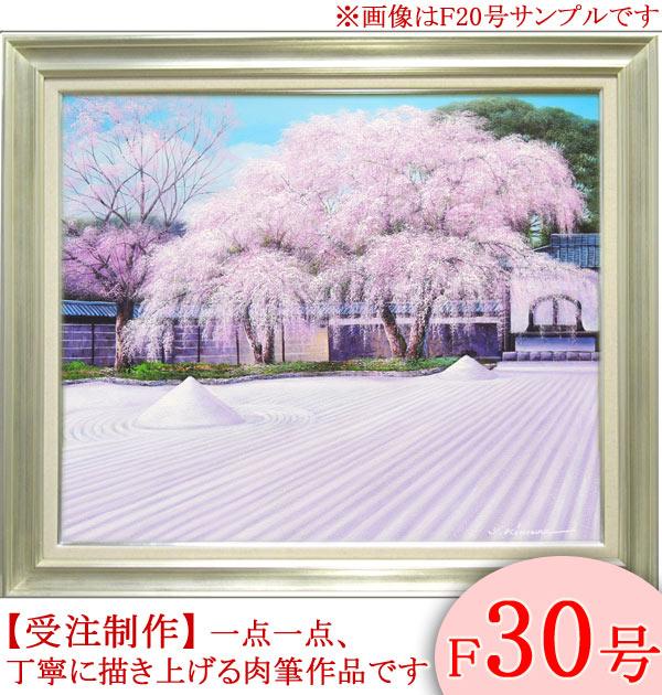 絵画 油絵 高台寺の桜 F30号 (木村由記夫) 送料無料 【肉筆】【油絵】【日本の風景】【大型絵画】