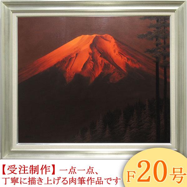 絵画 油絵 赤富士 F20号 (中尾靖) 送料無料 【肉筆】【油絵】【日本の風景】【富士】【大型絵画】