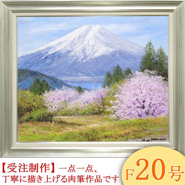 絵画 油絵 富士山と桜 F20号 (小川久雄) 送料無料 【海・山】【肉筆】【油絵】【富士】【日本の風景】【大型絵画】