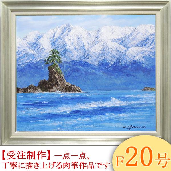 絵画 油絵 雨晴海岸 F20号 (小川久雄) 送料無料 【海・山】【肉筆】【油絵】【日本の風景】【大型絵画】