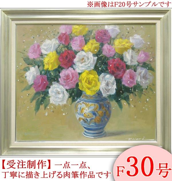 絵画 油絵 ばら  F30号 (堀哲夫) 送料無料 【肉筆】【油絵】【花】【大型絵画】