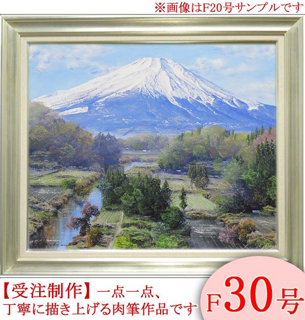 絵画 油絵 富士 F30号 (佐田光) 送料無料 【海・山】【肉筆】【油絵】【富士】【大型絵画】