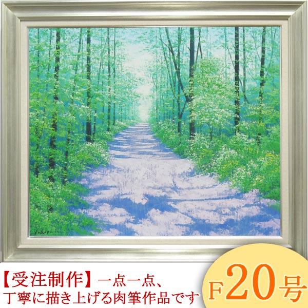 絵画 油絵 高原への道 F20号 (横山守) 送料無料 【海・山】【肉筆】【油絵】【日本の風景】【大型絵画】