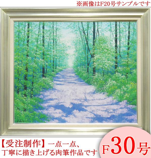 絵画 油絵 高原への道 F30号 (横山守) 送料無料 【海・山】【肉筆】【油絵】【日本の風景】【大型絵画】