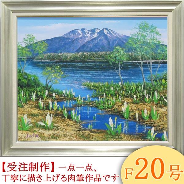 絵画 油絵 尾瀬 F20号 (佐藤俊男) 送料無料 【海・山】【肉筆】【油絵】【日本の風景】【大型絵画】