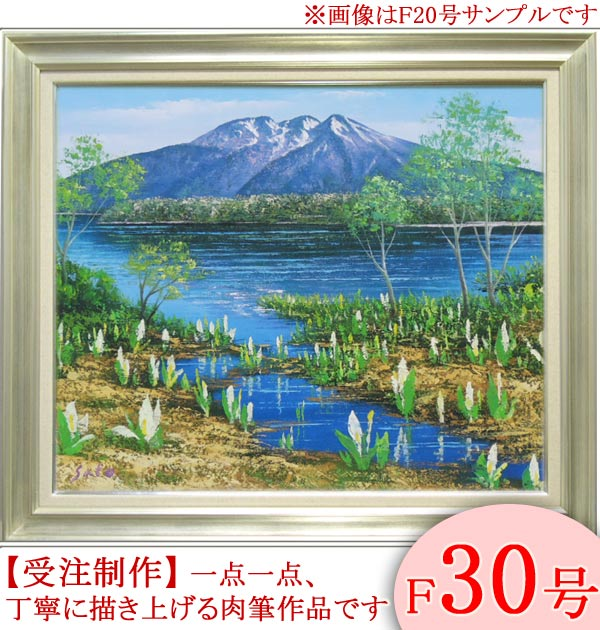絵画 油絵 尾瀬 F30号 (佐藤俊男) 送料無料 【海・山】【肉筆】【油絵】【日本の風景】【大型絵画】
