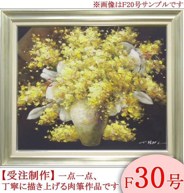 絵画 油絵 ミモザとカサブランカ  F30号 (堀哲夫) 送料無料 【肉筆】【油絵】【花】【大型絵画】