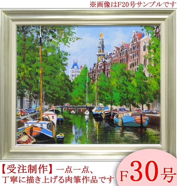 絵画 油絵 アムステルダムの運河 F30号 (藤原英信) 送料無料 【肉筆】【油絵】【外国の風景】【大型絵画】