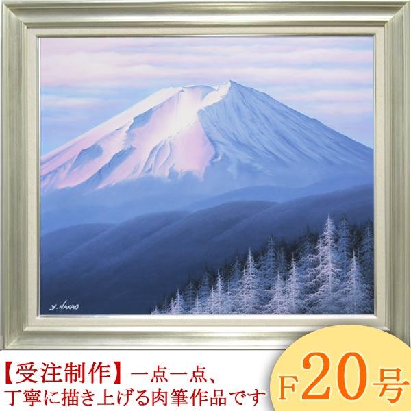 絵画 油絵 富士 F20号 (中尾靖) 送料無料 【海・山】【肉筆】【油絵】【日本の風景】【富士】【大型絵画】