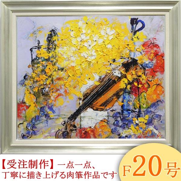 絵画 油絵 バイオリンと花 F20号 (池田秀郎) 送料無料 【肉筆】【油絵】【花】【静物・動物画】【大型絵画】