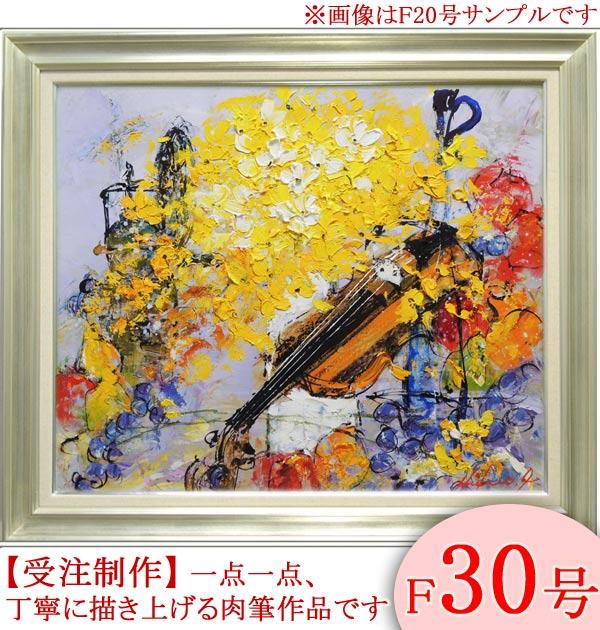 絵画 油絵 バイオリンと花 F30号 (池田秀郎) 送料無料 【肉筆】【油絵】【花】【静物・動物画】【大型絵画】