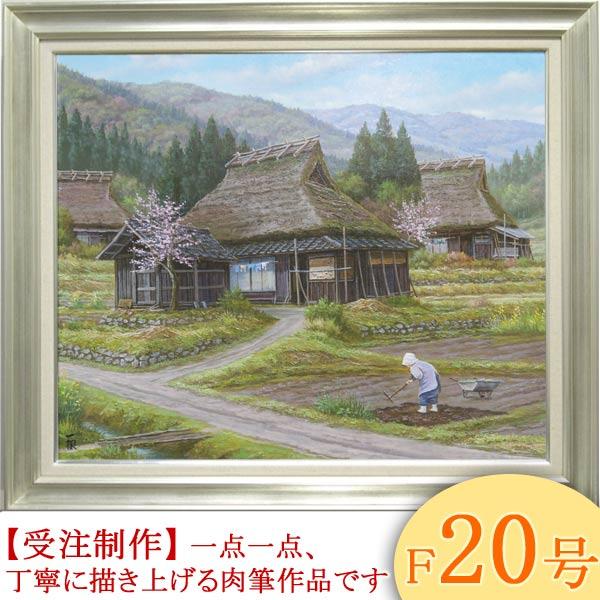 絵画 油絵 春の丹波路 F20号 (猿渡一根) 送料無料 【海・山】【肉筆】【油絵】【日本の風景】【大型絵画】