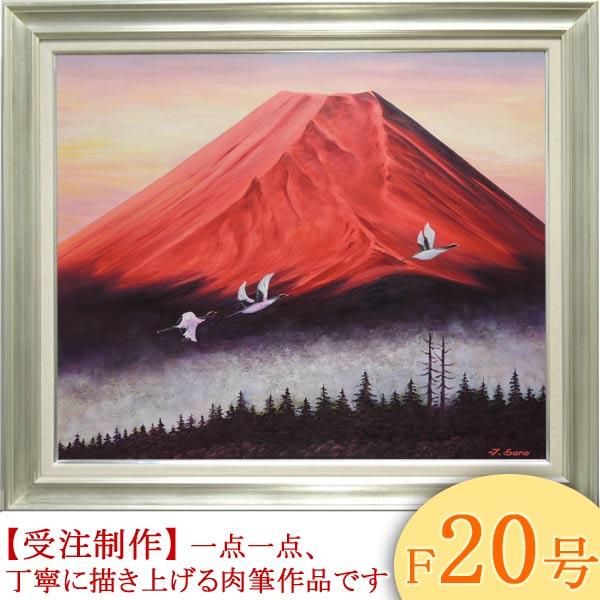 絵画 油絵 富士に鶴(赤富士) F20号 (佐野次郎) 送料無料 【肉筆】【油絵】【日本の風景】【富士】【大型絵画】