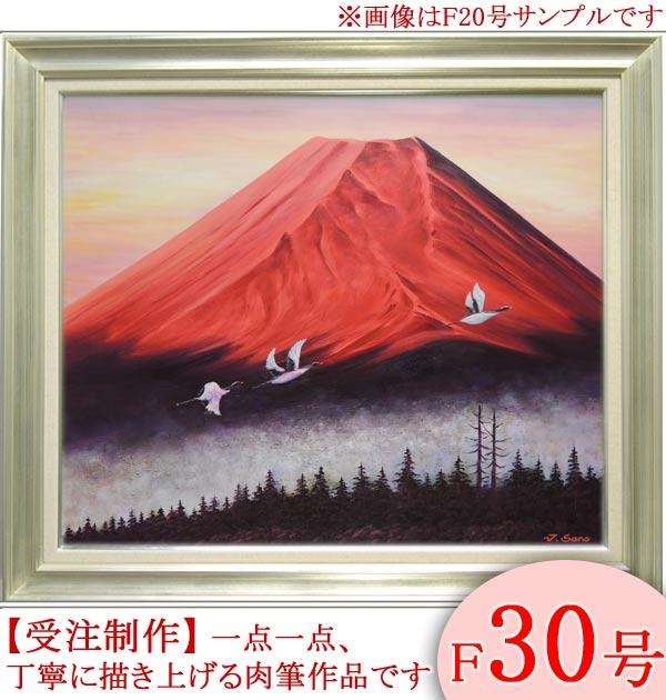 絵画 油絵 富士に鶴(赤富士) F30号 (佐野次郎) 送料無料 【肉筆】【油絵】【日本の風景】【富士】【大型絵画】