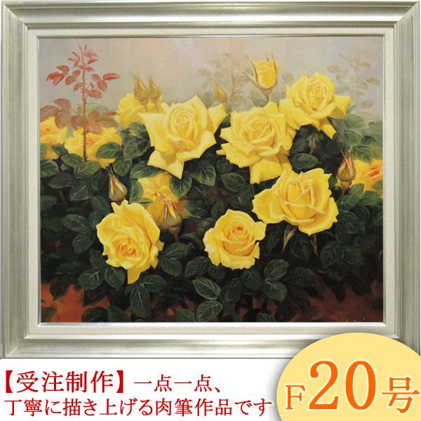 絵画 油絵 黄色いばら F20号 (田島仙三) 送料無料 【肉筆】【油絵】【花】【大型絵画】