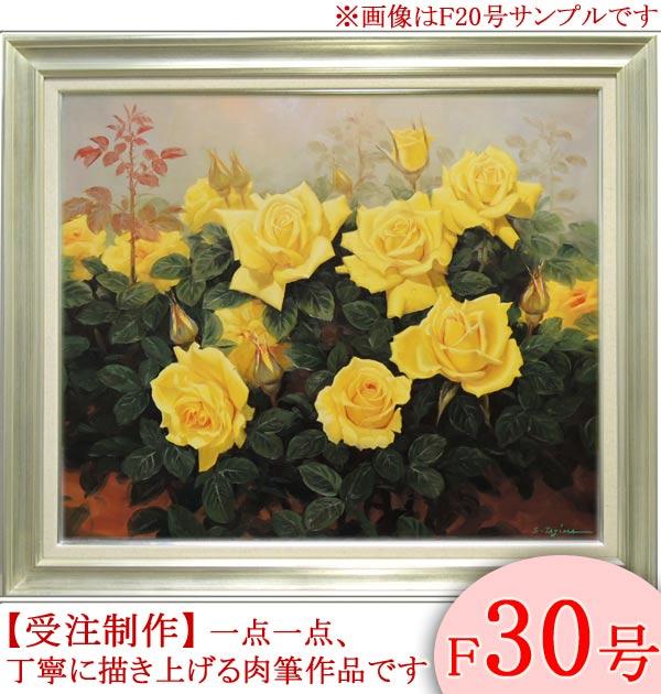 絵画 油絵 黄色いばら F30号 (田島仙三) 送料無料 【肉筆】【油絵】【花】【大型絵画】