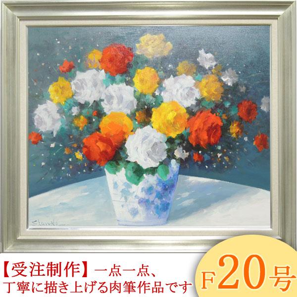 絵画 油絵 花バラ F20号 (春野修一) 送料無料 【肉筆】【油絵】【花】【大型絵画】