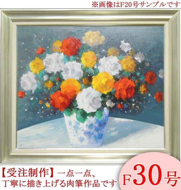絵画 油絵 花バラ F30号 (春野修一) 送料無料 【肉筆】【油絵】【花】【大型絵画】