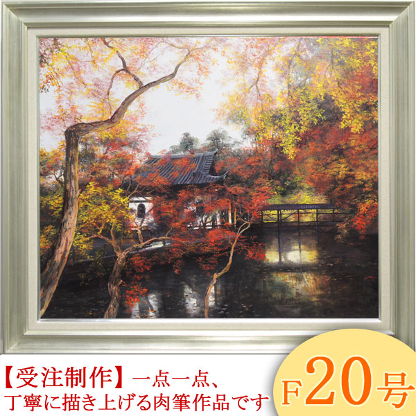 絵画 油絵 高台寺京都 F20号 (山本裕之) 送料無料 【肉筆】【油絵】【日本の風景】【大型絵画】
