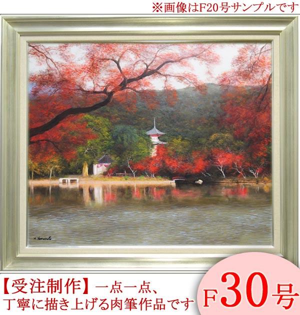 絵画 油絵 大覚寺 F30号 (山本裕之) 送料無料 【肉筆】【油絵】【日本の風景】【大型絵画】