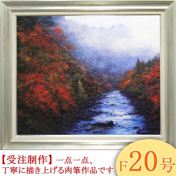 絵画 油絵 赤沢渓谷 F20号 (山本裕之) 送料無料 【肉筆】【油絵】【日本の風景】【大型絵画】