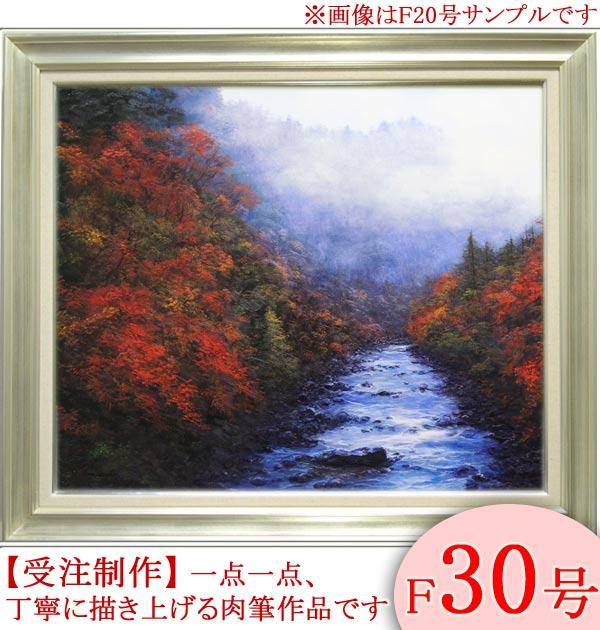 絵画 油絵 赤沢渓谷 F30号 (山本裕之) 送料無料 【肉筆】【油絵】【日本の風景】【大型絵画】