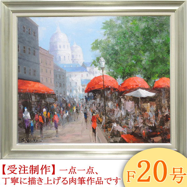 絵画 油絵 モンマルトル・パリ F20号 (春野修一) 送料無料 【肉筆】【油絵】【外国の風景】【大型絵画】
