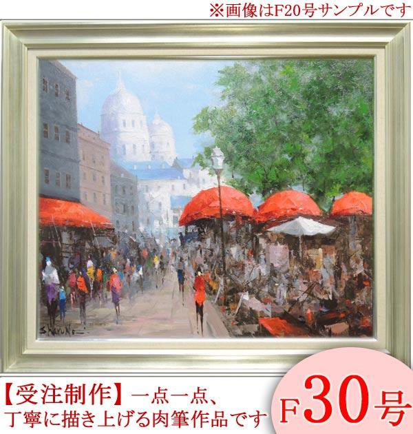 絵画 油絵 モンマルトル・パリ F30号 (春野修一) 送料無料 【肉筆】【油絵】【外国の風景】【大型絵画】