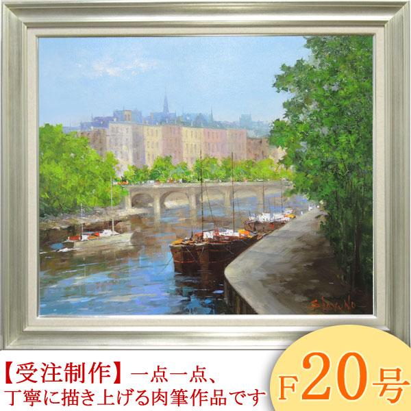 絵画 油絵 セーヌ川・パリ F20号 (春野修一) 送料無料 【肉筆】【油絵】【外国の風景】【大型絵画】