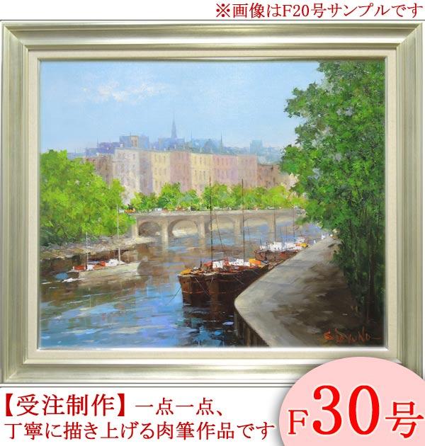 絵画 油絵 セーヌ川・パリ F30号 (春野修一) 送料無料 【肉筆】【油絵】【外国の風景】【大型絵画】