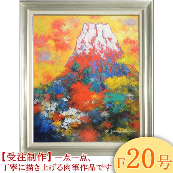 絵画 油絵 赤富士 縦 F20号 (山下時雄) 送料無料 【肉筆】【油絵】【富士】【大型絵画】