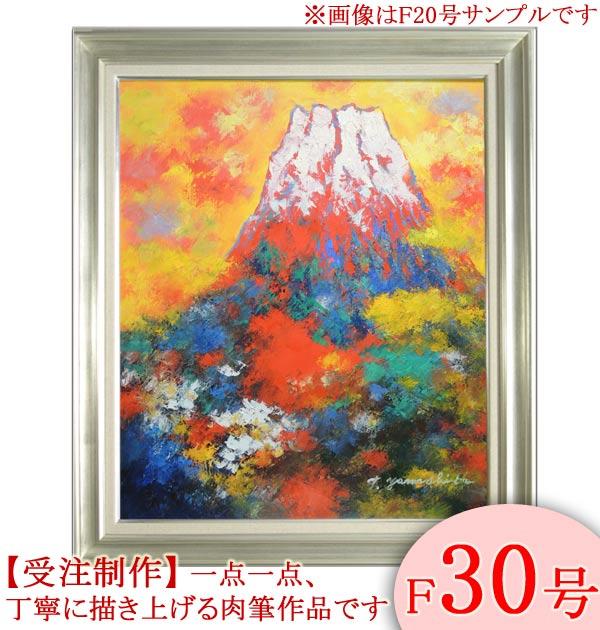 絵画 油絵 赤富士 縦 F30号 (山下時雄) 送料無料 【肉筆】【油絵】【富士】【大型絵画】