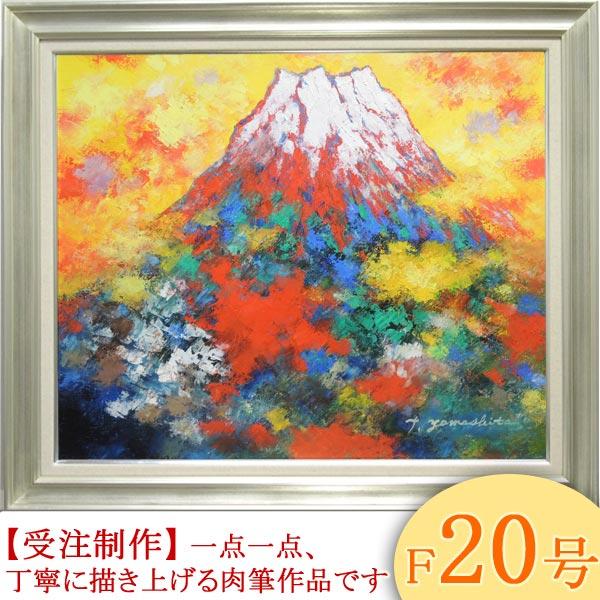絵画 油絵 赤富士 横 F20号 (山下時雄) 送料無料 【肉筆】【油絵】【富士】【大型絵画】