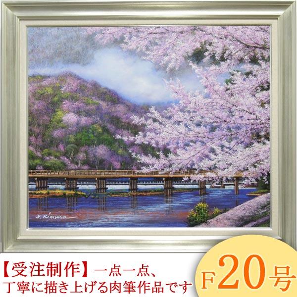 絵画 油絵 渡月橋の桜・京都 F20号 (木村由記夫) 送料無料 【肉筆】【油絵】【日本の風景】【大型絵画】