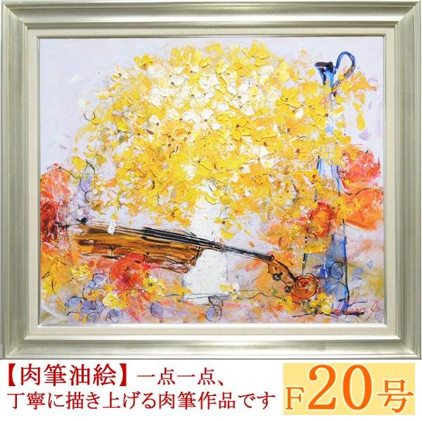 絵画 油絵 花とバイオリン F20号 (池田秀郎) 送料無料 【肉筆】【油絵】【静物・動物画】【大型絵画】