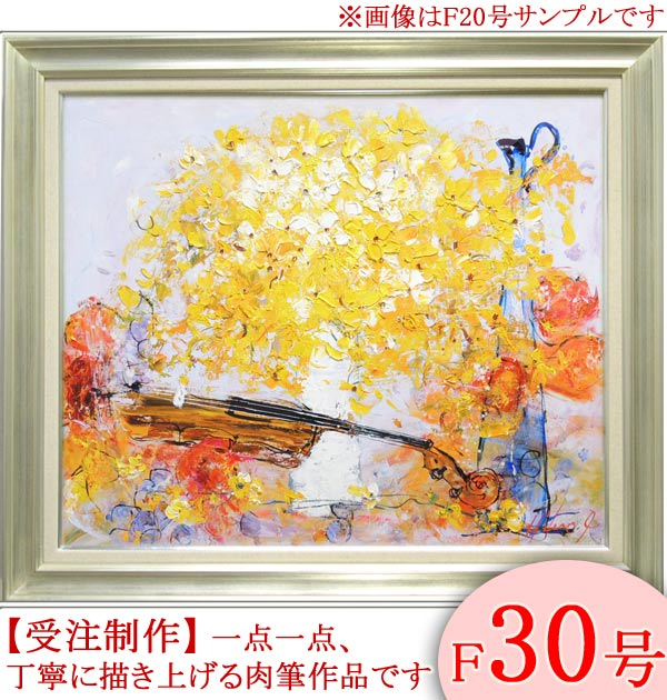 絵画 油絵 花とバイオリン F30号 (池田秀郎) 送料無料 【肉筆】【油絵】【静物・動物画】【大型絵画】