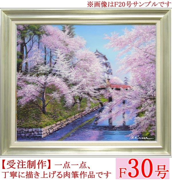 絵画 油絵 弘前城の桜 F30号 (木村由記夫) 送料無料 【肉筆】【油絵】【日本の風景】【大型絵画】