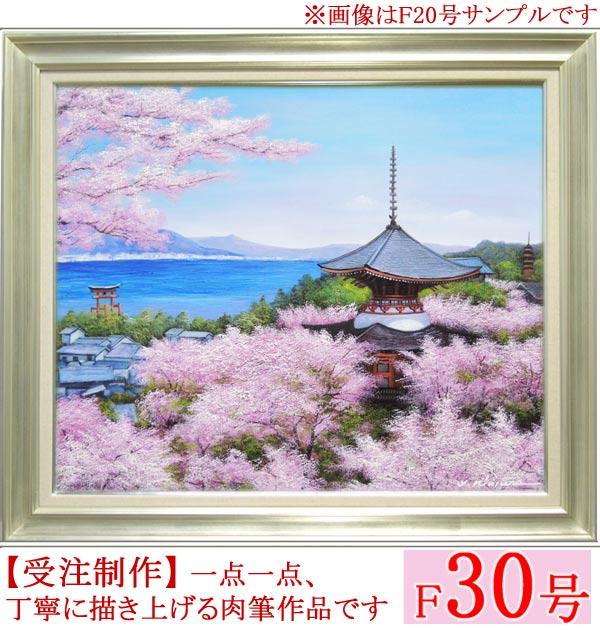 絵画 油絵 厳島神社 F30号 (木村由記夫) 送料無料 【肉筆】【油絵】【日本の風景】【大型絵画】