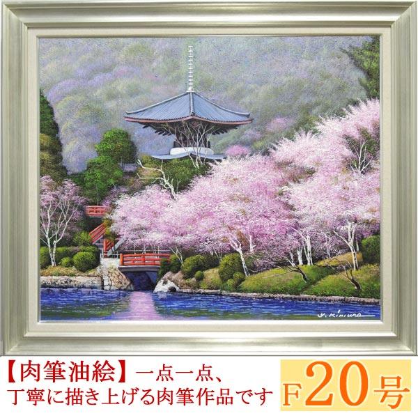 絵画 油絵 大覚寺の桜 F20号 (木村由記夫) 送料無料 【肉筆】【油絵】【日本の風景】【大型絵画】
