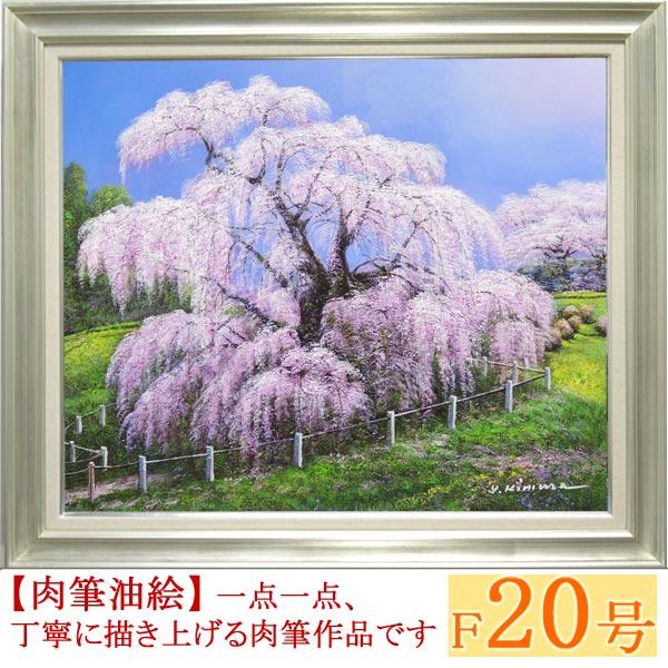 絵画 油絵 三春滝桜 F20号 (木村由記夫) 送料無料 【肉筆】【油絵】【日本の風景】【大型絵画】