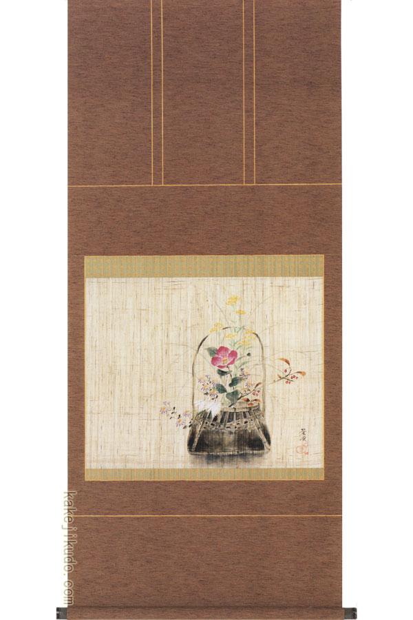 掛け軸 竹籠(四季草花) (岩崎蒼波) 送料無料 【掛軸】【一間床】【丈の短い掛軸】【モダン】【花鳥画】