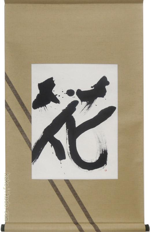 モダン掛け軸 Kotono葉(ことのは) 【花】 送料無料 【掛軸】【丈の短い掛軸】【書】【モダン】