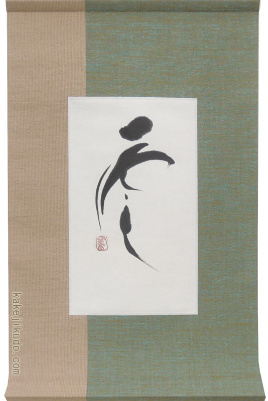モダン掛け軸 Kotono葉(ことのは) 【雲】 送料無料 【掛軸】【半間床】【丈の短い掛軸】【書】【モダン】