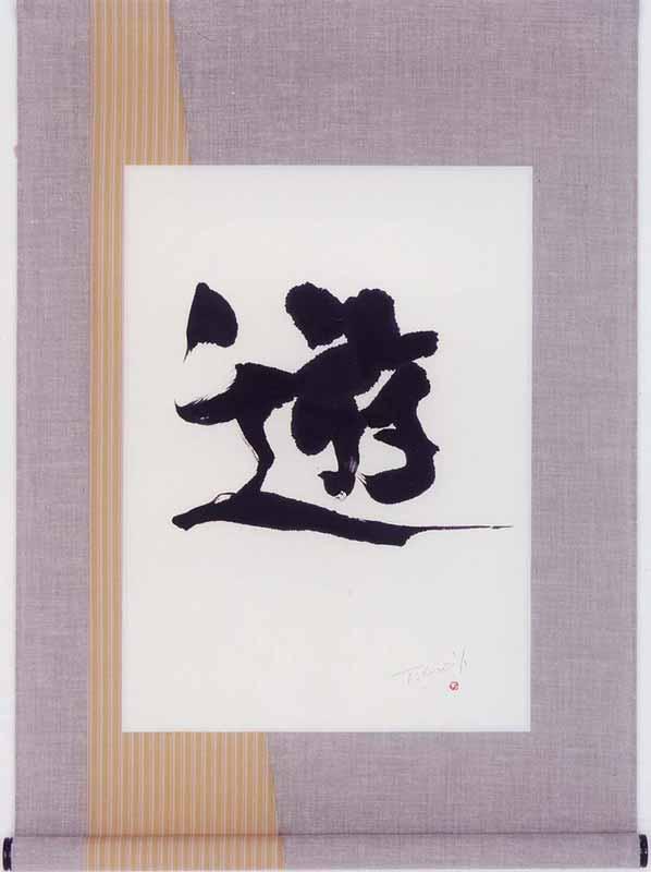 モダン掛け軸 Kotono葉(ことのは) 【遊】 送料無料 【掛軸】【丈の短い掛軸】【書】【モダン】